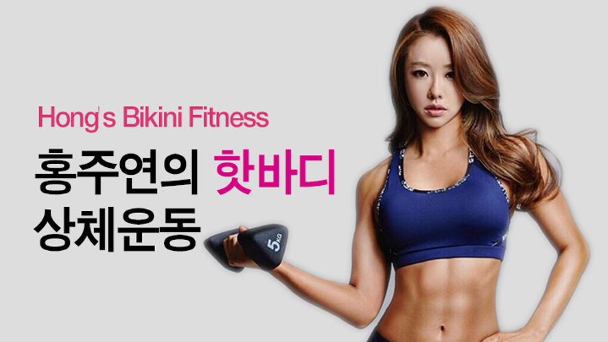 홍주연의 HOT BODY_Bikini Fitness 자신 있는 상체 만들기 #3