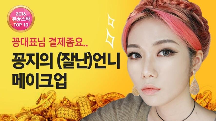[뷰스타어워드] 꽁지의 'Unnie' makeup (잘난) 언니 메이크업