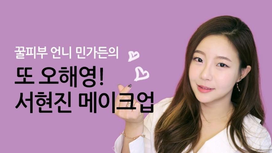 민가든의 '또 오해영' 서현진 메이크업 ohaeyeong makeup