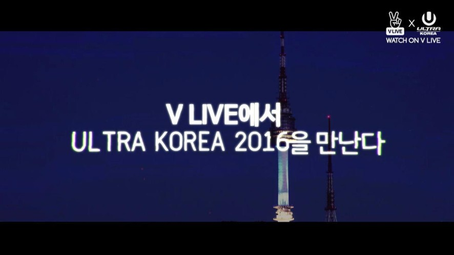 ULTRA KOREA 2016 LIVE ANNOUNCEMENT