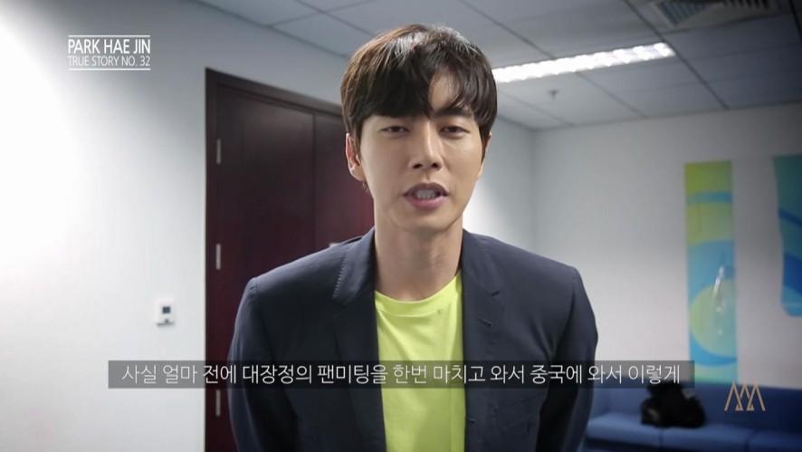 [Park Hae-Jin] True story - No. 32