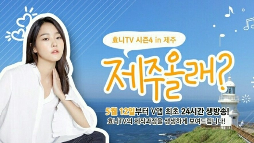 효니TV 시즌4_제주올래? <시험방송>