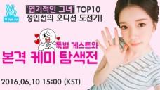 <엽기적인그녀> 정인선의 '본격 케미 탐색전'