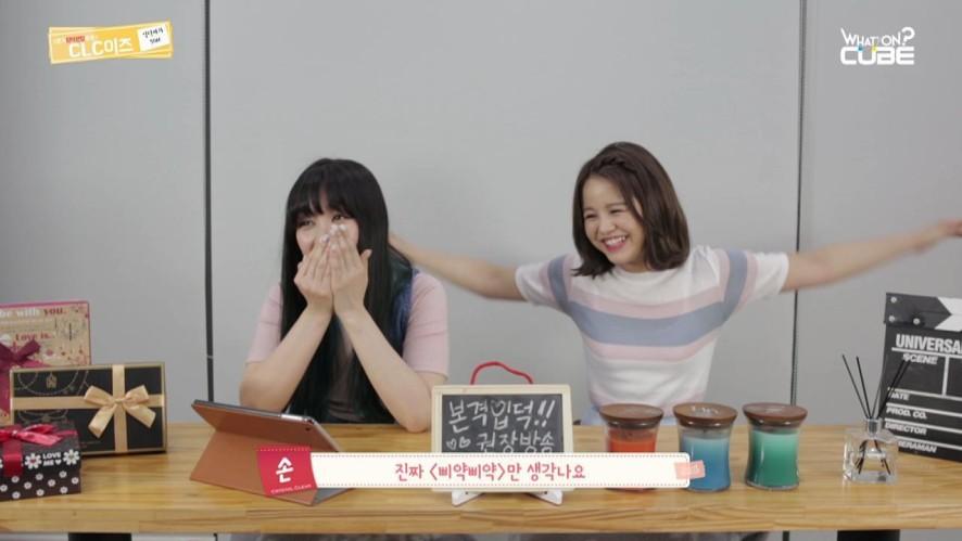 [CLC] 본격입덕권장방송 'CLC이즈!' - Ep05 -