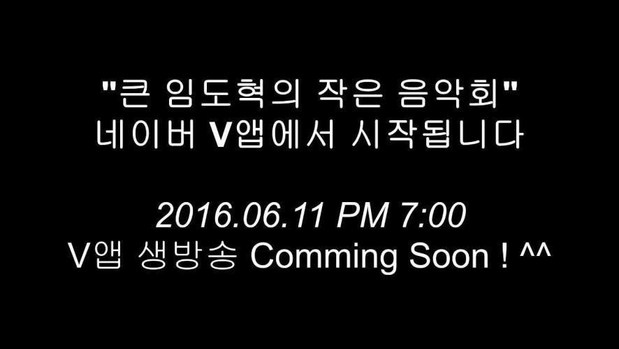임도혁의 '첫 번째 미니콘서트' 예고편