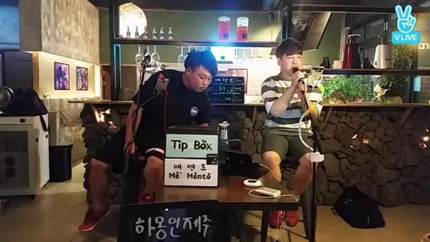 효니티비4제주올래? jeju with music