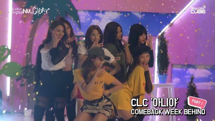 CLC - '아니야(No oh oh)' 컴백 첫 주 비하인드 영상(Comeback week behind) -Part.1-