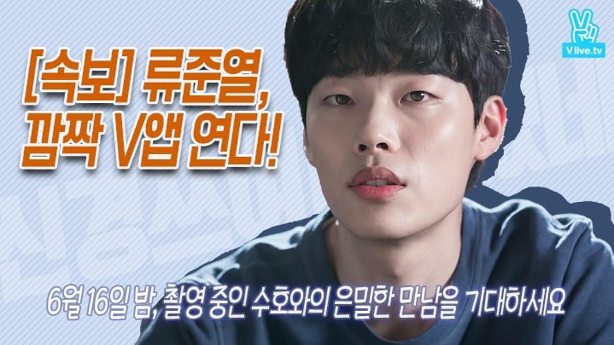 [속보] 류준열, 깜짝 V앱 연다!