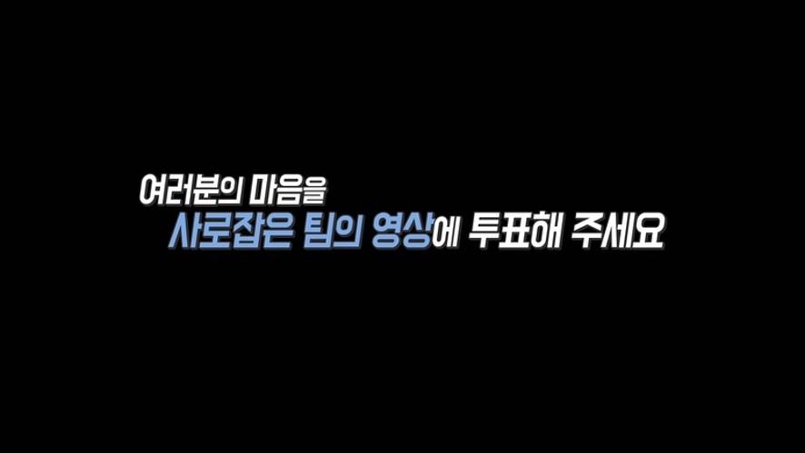 [사전투표] 댄스팀 vs 밴드팀 3차 미션 영상