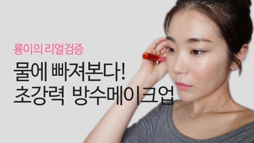 룡이의 리얼검증! 초강력 waterproof makeup