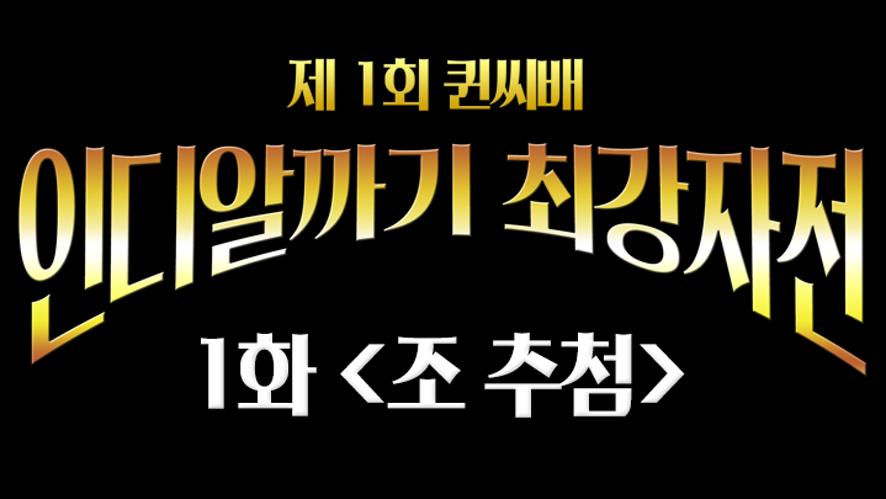 제1회 퀸씨배 인디알까기 최강자전 1화<조 추첨>