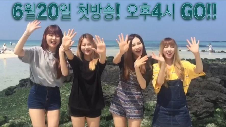 BLOOMY - 블루미 '긴장되는 첫 방송!' 예고편