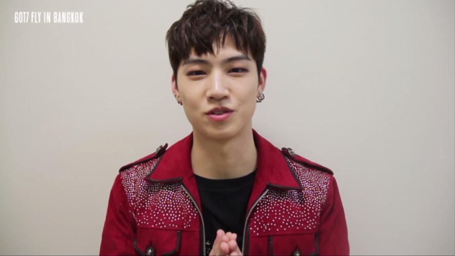 GOT7 FLY IN BANGKOK – GOT7 콘서트 대기실 쉬는 시간 훔쳐보기!