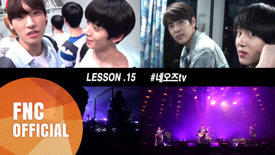 FNC NEOZ SCHOOL – LESSON.15 #네오즈tv (#NEOZ tv)