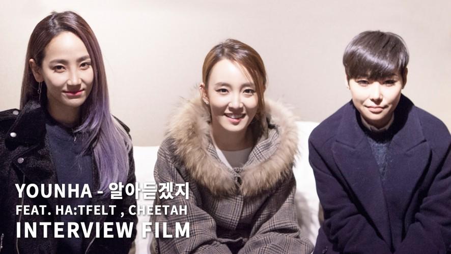 윤하(YOUNHA) - 알아듣겠지(Feat.HA:TFELT, 치타) Interview Film