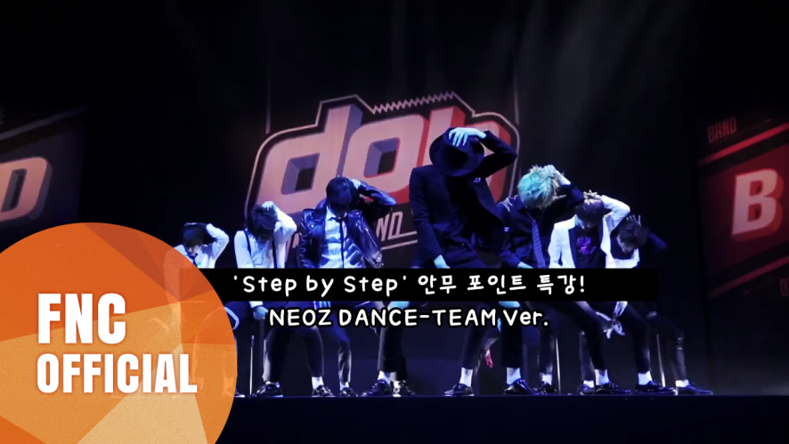 NEOZ BREAK TIME - #'Step by Step' 안무 포인트 특강! (NEOZ DANCE-TEAM Ver.)