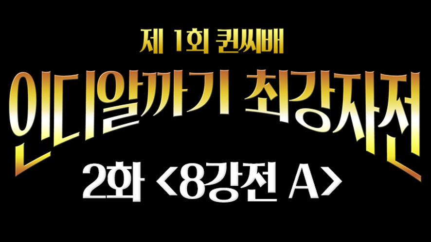 제 1회 퀸씨배 인디알까기 최강자전 2화 <8강전 A>