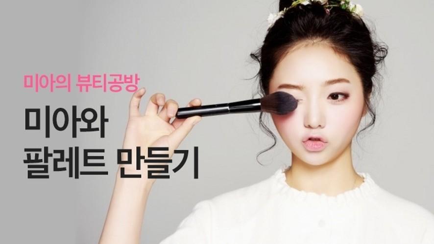 미아와 팔레트 만들기 Making Makeup Palette