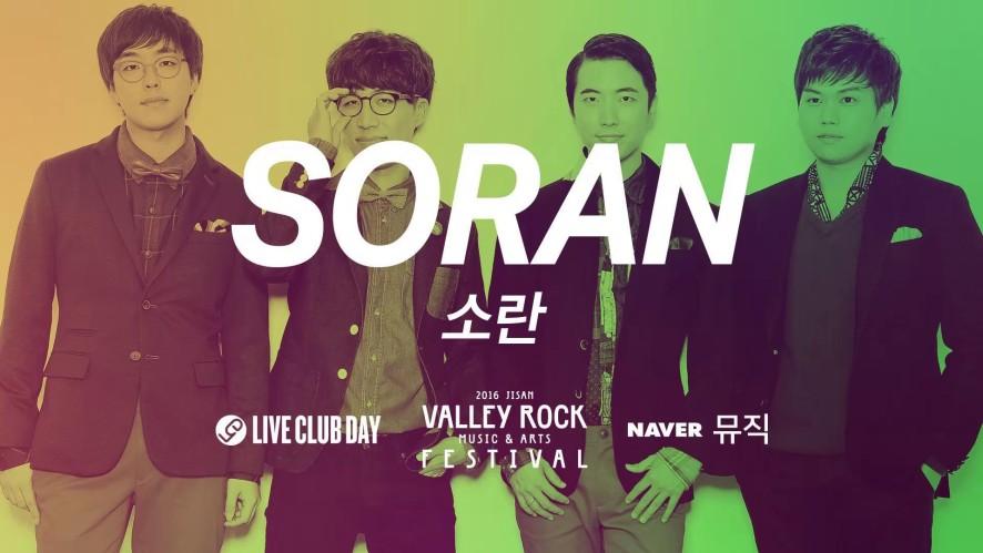 Live Club Day 17 - 밸리록 프리뷰나잇 : SORAN