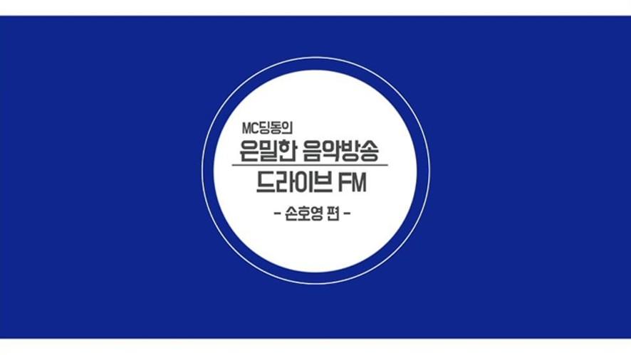 [드라이브FM] Ep.1 손호영 (Son Ho Young)