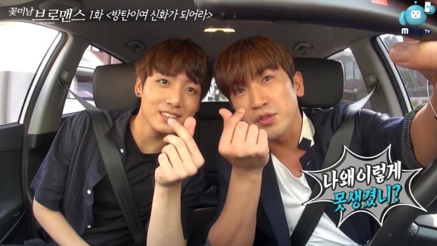 [꽃브로]  MINWOO & JUNGKOOK EP1. BTS, Be A Legend!