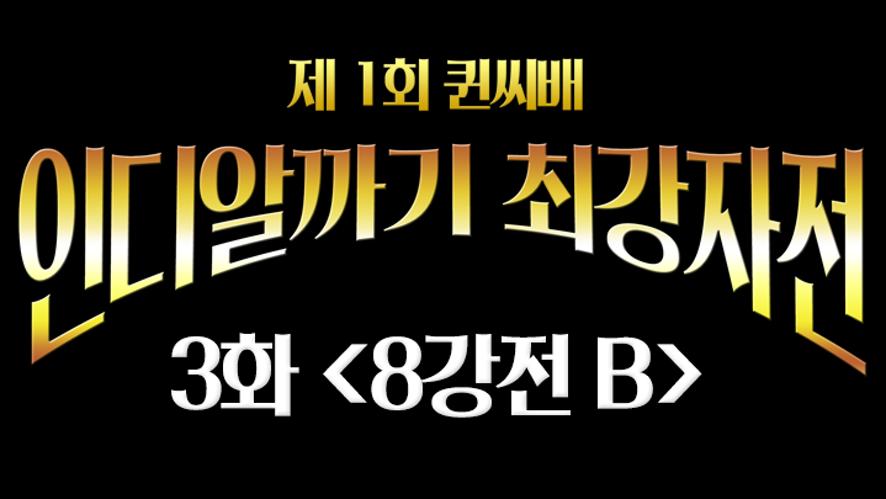 제 1회 퀸씨배 인디알까기 최강자전 3화 <8강전 B>