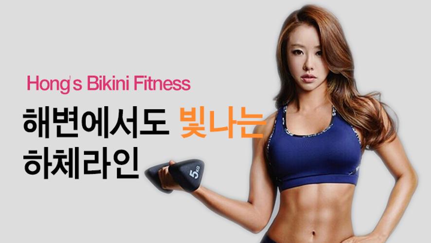 Luna Hong_홍주연의 HOT BODY_Bikini Fitness-해변에서도 빛나는 하체라인 만들기