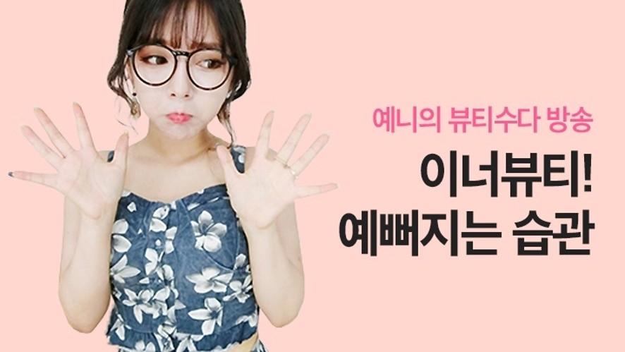 예니의 이너뷰티 : 일상에서 예뻐지는 습관 Daily Beauty Tip