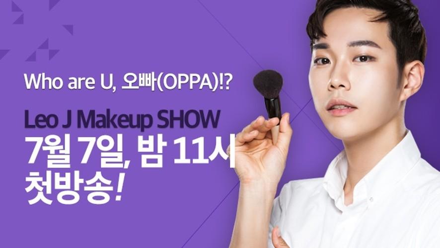 [예고] LeoJ 레오제이 WHO are U, 오빠(OPPA) 메이크업쇼 7월 7일 밤 11시 첫방송