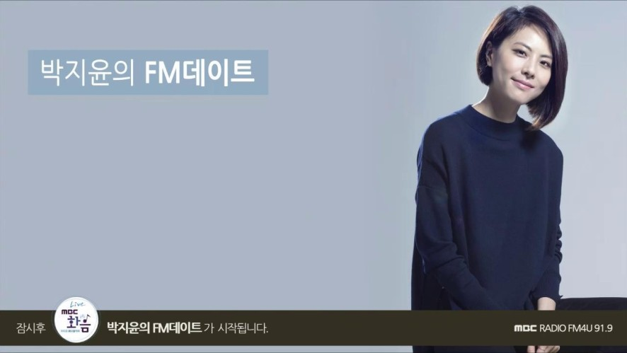 MBC Live 'Tuesday Concert' 박지윤의 FM데이트