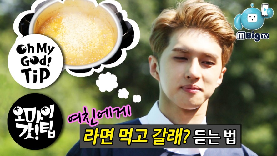 [OMGT10] VIXX KEN X 9Muses Kyungri, do you wanna come in for Ramen?