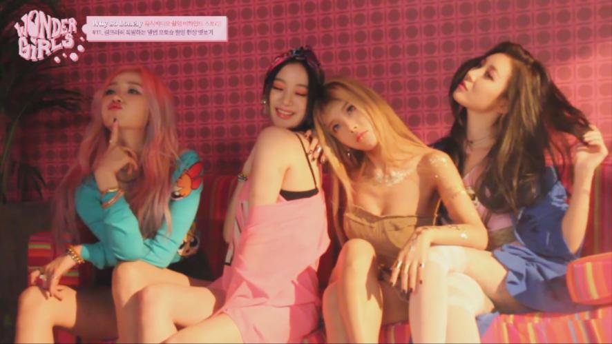 Wonder Girls(원더걸스) 뮤직비디오/자켓 촬영 현장!