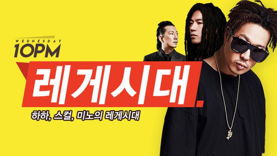 하하,스컬,미노 <레게시대>