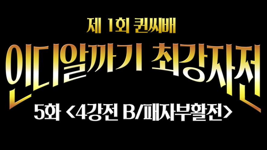 제 1회 퀸씨배 인디알까기 최강자전 5화 <4강전 B>