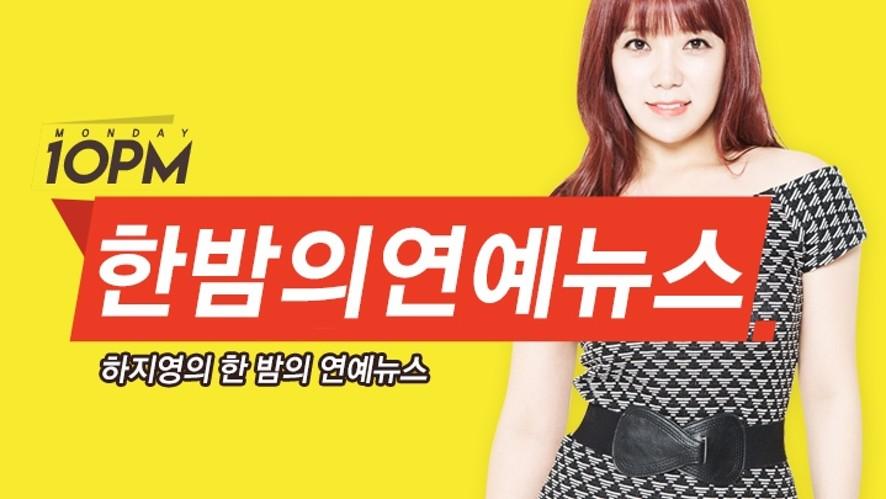 하지영의 한밤의 연예뉴스 A night's entertainment news
