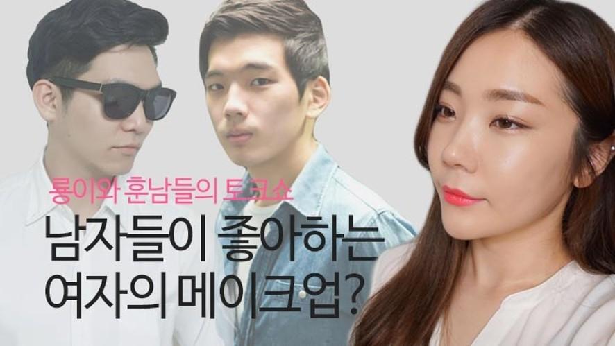 룡이&훈남 둘의 talk show 남심저격 메이크업