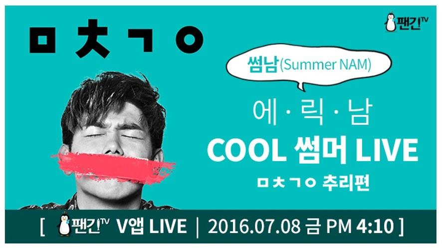 [ERIC NAM] 썸남 에릭남 'COOL 썸머 LIVE' - ㅁㅊㄱㅇ 추리 편