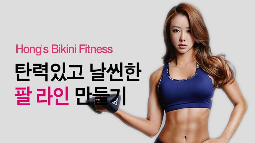 아름다운 팔 라인을 샤샤샤~ 홍주연의 HOT BODY
