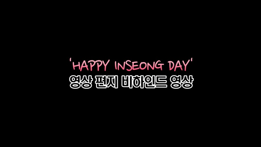 'HAPPY INSEONG DAY' 생일메세지 비하인드 영상