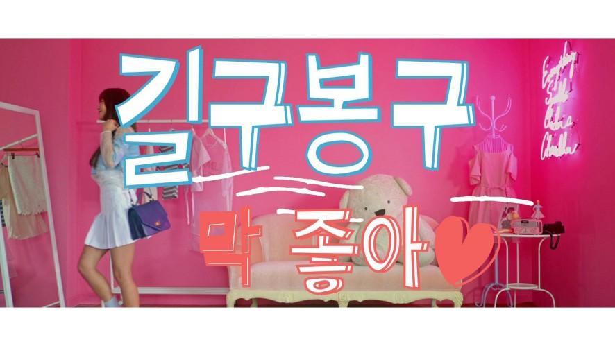 ★길구봉구★막 좋아 M/V 티저