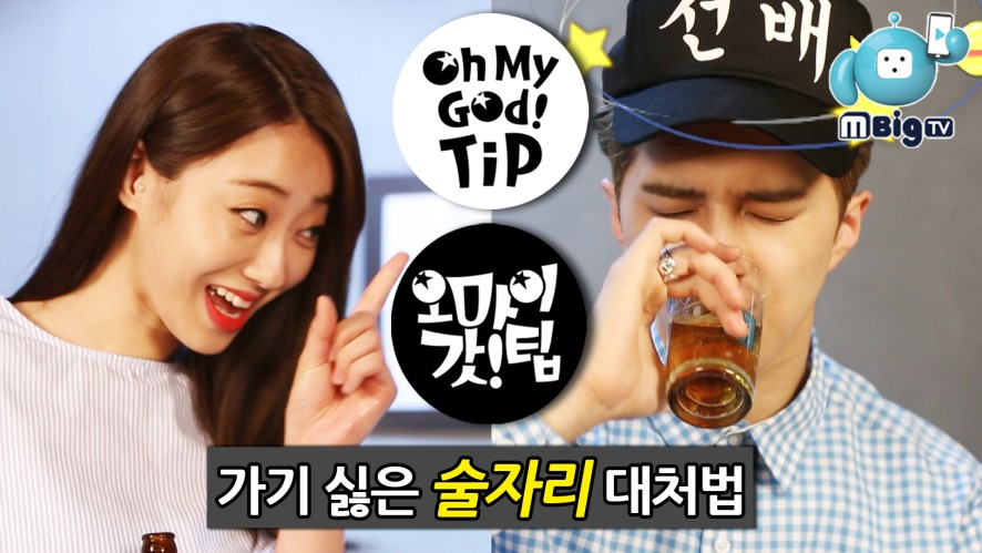 [Oh My God TIP12] VIXX KEN X Nine Muses Kyungri,  Tip to handle unwanted drinking parties