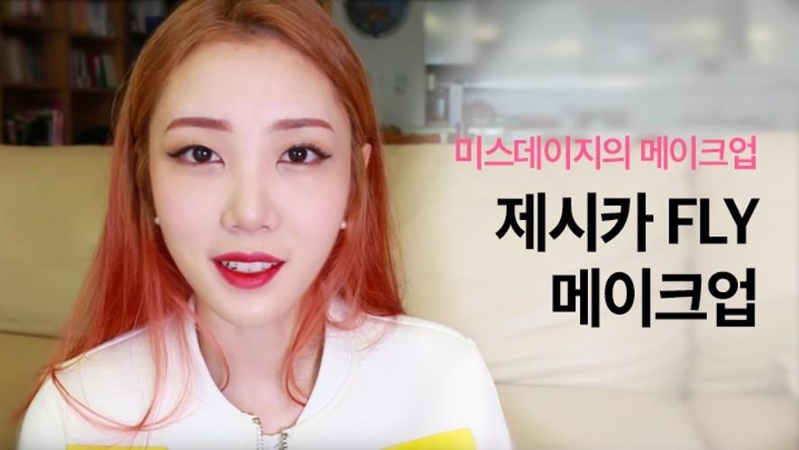 데이지랑 제시카 Fly 메이크업 Jessica Cover Makeup