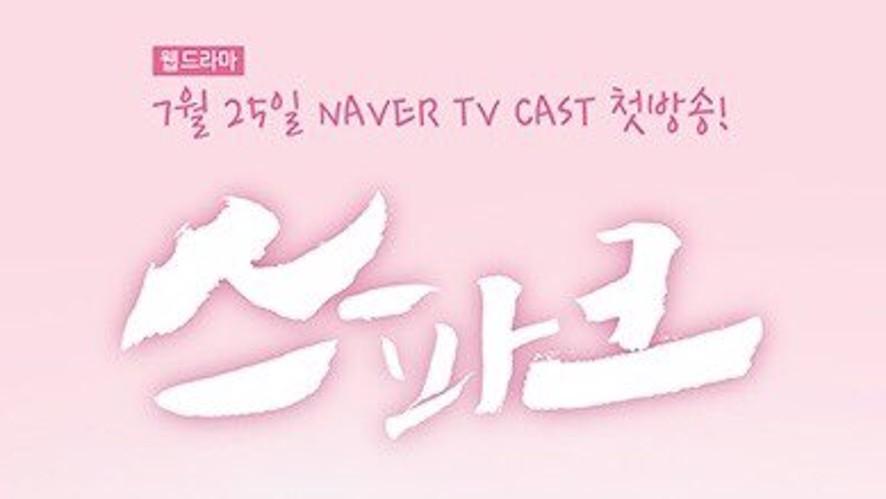 웹드라마 <스파크> 배우 남보라★나종찬의 V 라이브 토크쇼!