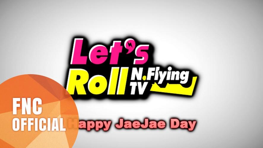 렛츠롤! 엔플라잉 'Happy JaeJae Day'