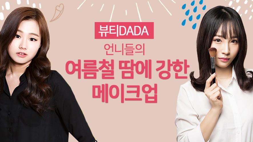 뷰티DaDa 여름철 땀에강한 초간단 메이크업 Summer Makeup