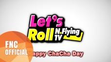 렛츠롤! 엔플라잉 'Happy ChaCha Day'