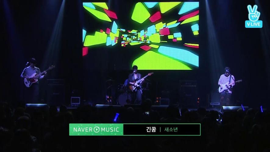[새소년] 뮤지션리그 x 신한 GREAT 루키 라이브 결선 콘서트