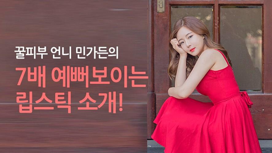 민가든 7배 예뻐보이는 립스틱 소개! more than lovely' lipstick