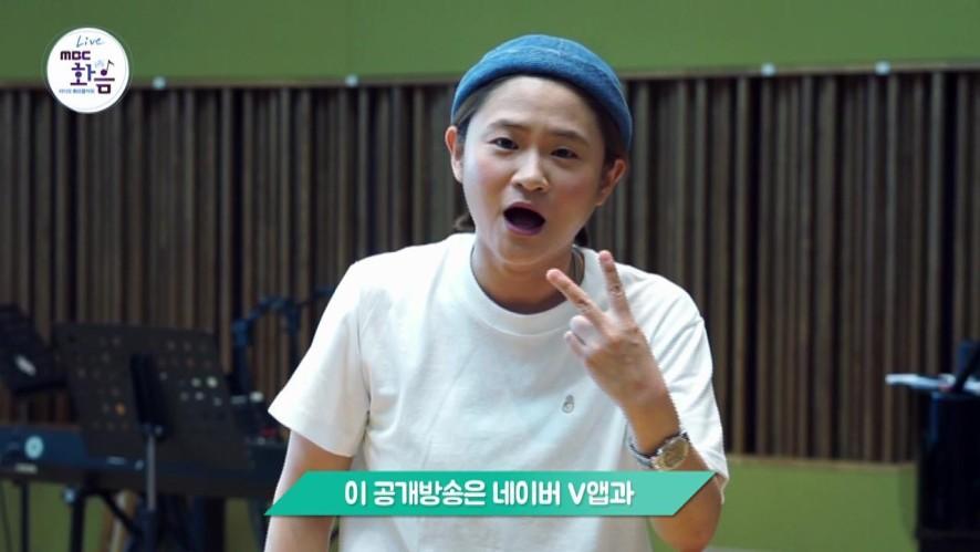 Tuesday Live Concert 화음- 김신영 '정오의 희망곡'