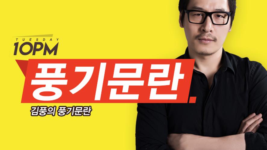 [10pm2 화] 김풍의 풍기문란-김풍  demoralizing behavior